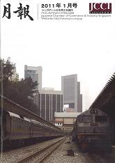 シンガポール日本商工会議所(月報2011年1月号)_ページ_1.png