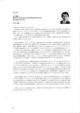 シンガポール日本商工会議所(月報2011年1月号)_ページ_2.png